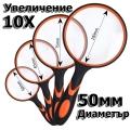 Лупа с увеличително стъкло 10X, диаметър 50мм с гумирана мека др