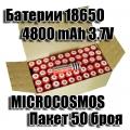 Батерии 18650 4800mAh 3.7V Li-ion MICROCOSMOS