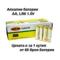 Алкални батерии GUANG DIAN AA, LR6, MN1500, MIGNON 1.5V 60 броя