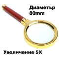 ЛУКСОЗНА ЛУПА MAGNIFIER 80mm