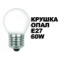 Крушка електрическа с малък балон ОПАЛ 60W E27 СФЕРА с нажежаема