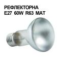 Рефлекторна матова крушка 60W, E27, R63, 220-230 V СПОТ
