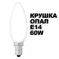 Крушка електрическа тип Свещ миньонка ОПАЛ 60W E14 с нажежаема ж