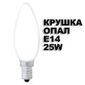 Крушка електрическа тип Свещ миньонка ОПАЛ 25W E14 с нажежаема ж