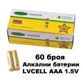 Алкални батерии LVCELL AAA, LR03, MN2400 1.5V 60 броя батерии